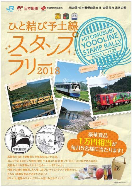 ひと結び予土線スタンプラリー2018(佐賀取水堰ダムカード)